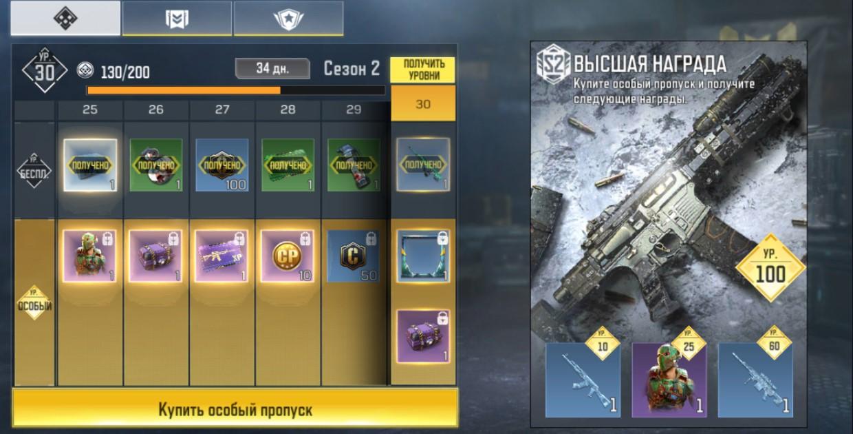 Боевой пропуск в Call of Duty Mobile