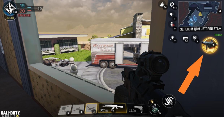 Готовность навыка в Call of Duty Mobile