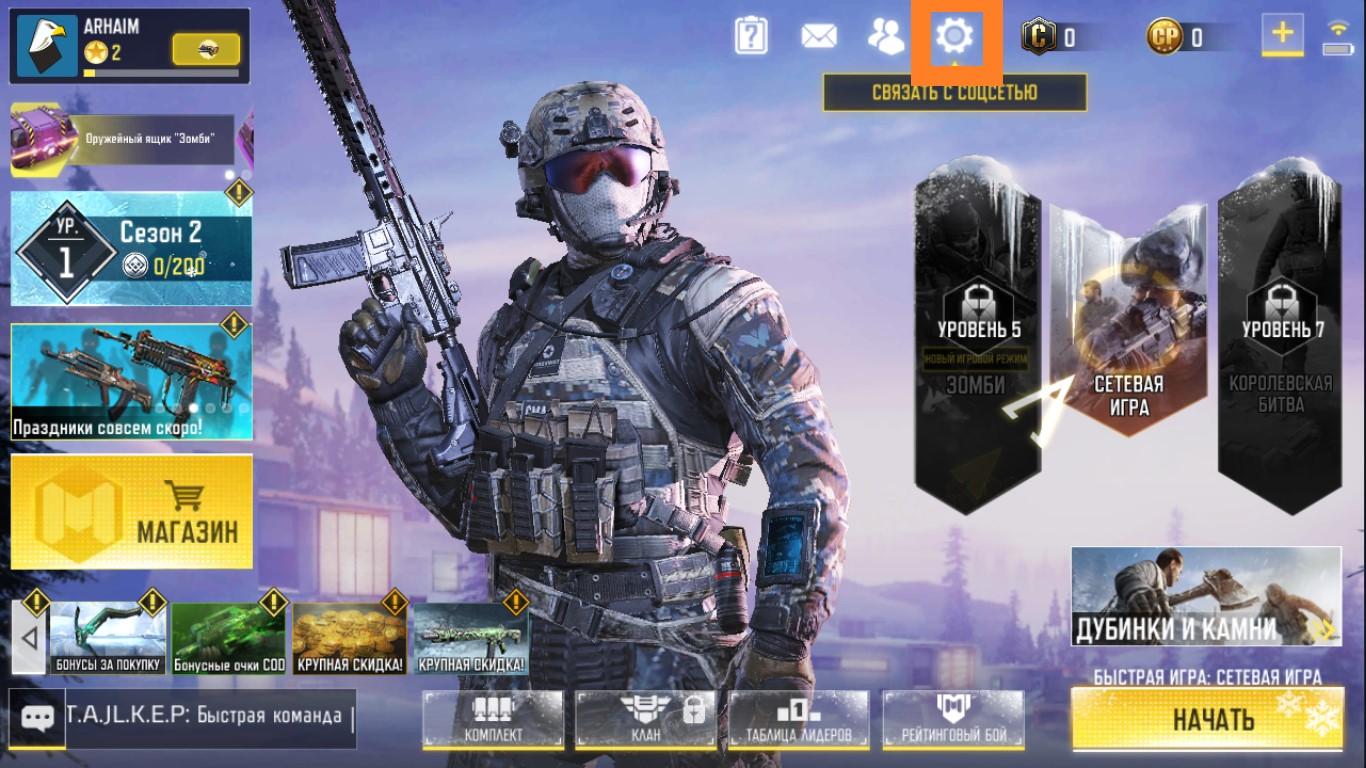 Графические настройки в Call of Duty Mobile