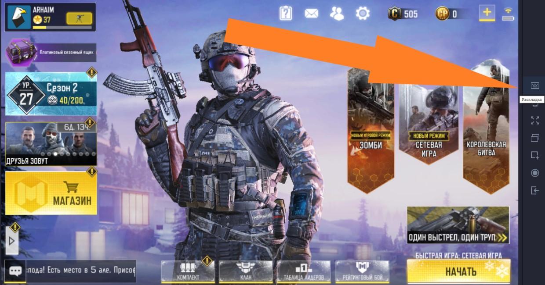 Изменение раскладки клавиатуры в Call of Duty Mobile