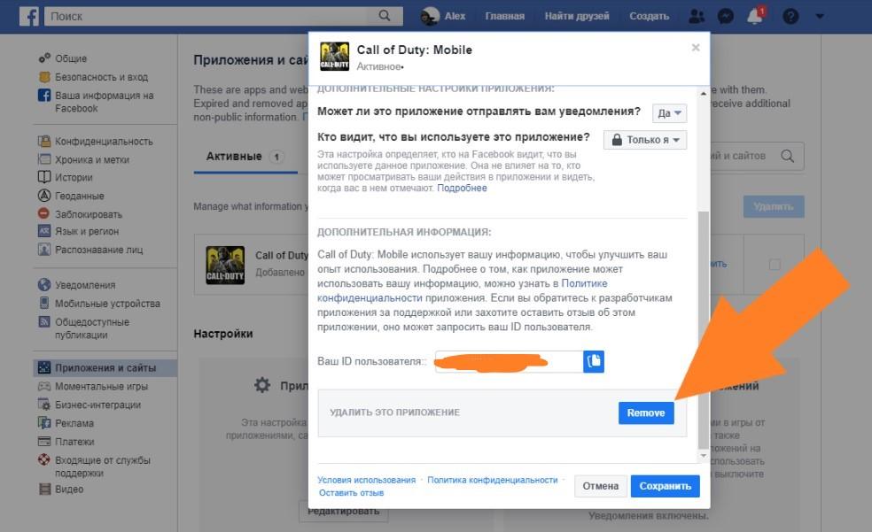Как отвязать учетку Facebook от Call of Duty Mobile