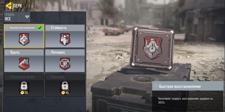 Красные перки в Call of Duty Mobile