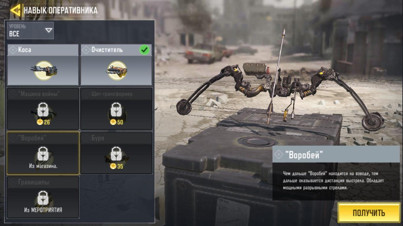Лук воробей в Call of Duty Mobile
