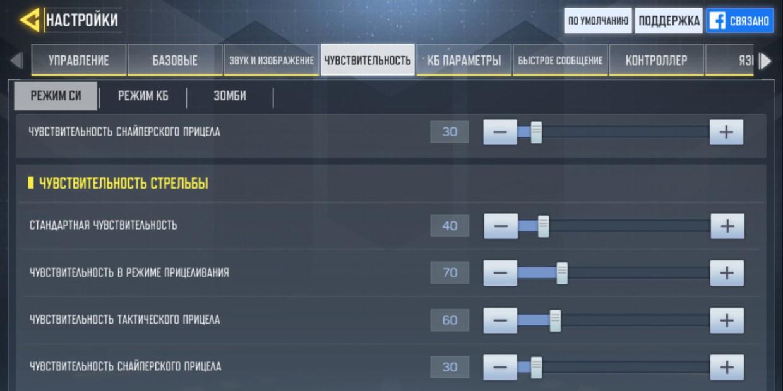Настройка чувствительности в Call of Duty Mobile