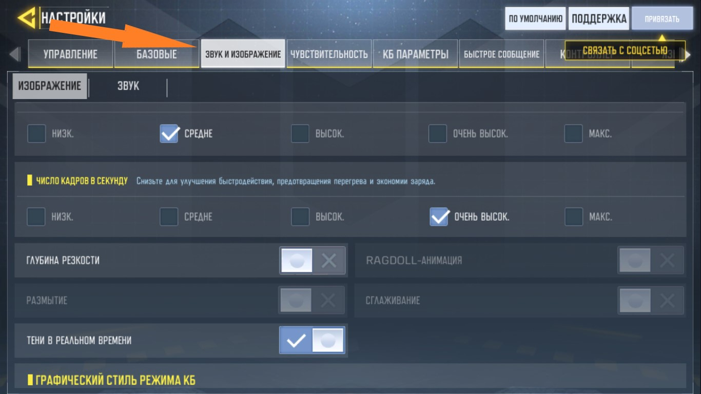 Настройка графики в Call of Duty Mobile