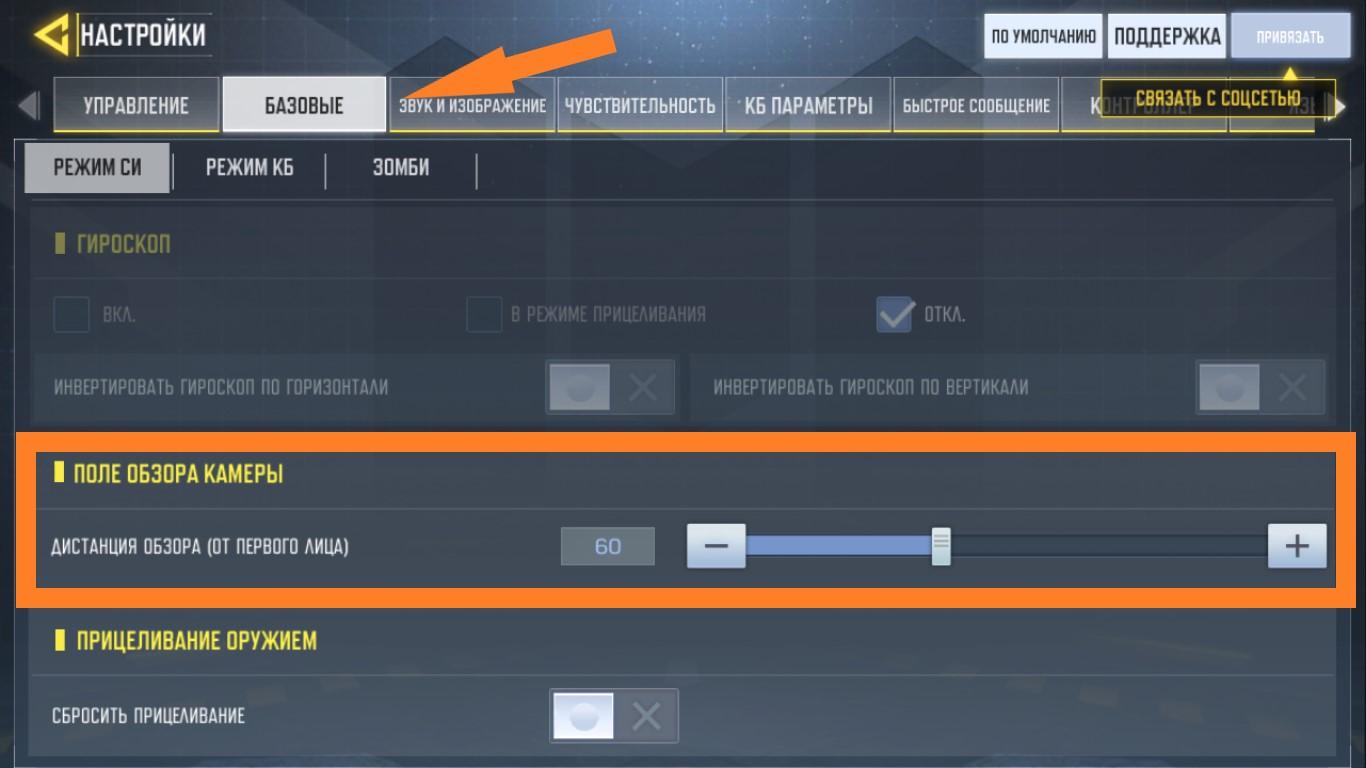 Настройка поля обзора камеры в Call of Duty Mobile