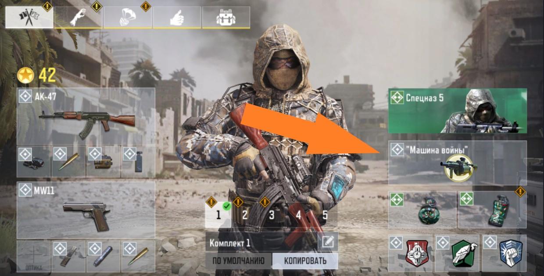 Навыки оперативника в Call of Duty Mobile