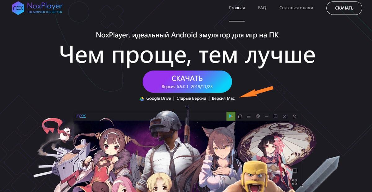 NoxPlayer для MacOS