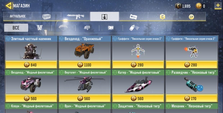 Плюшки за донат в Call of Duty Mobile