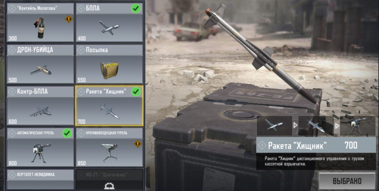 Ракета Хищник в Call of Duty Mobile