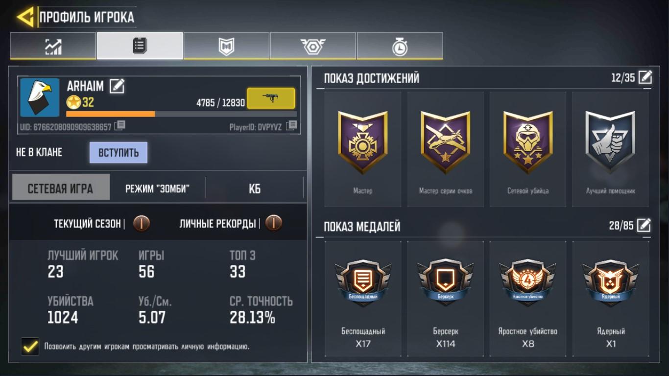 Статистика игрока в Call of Duty Mobile