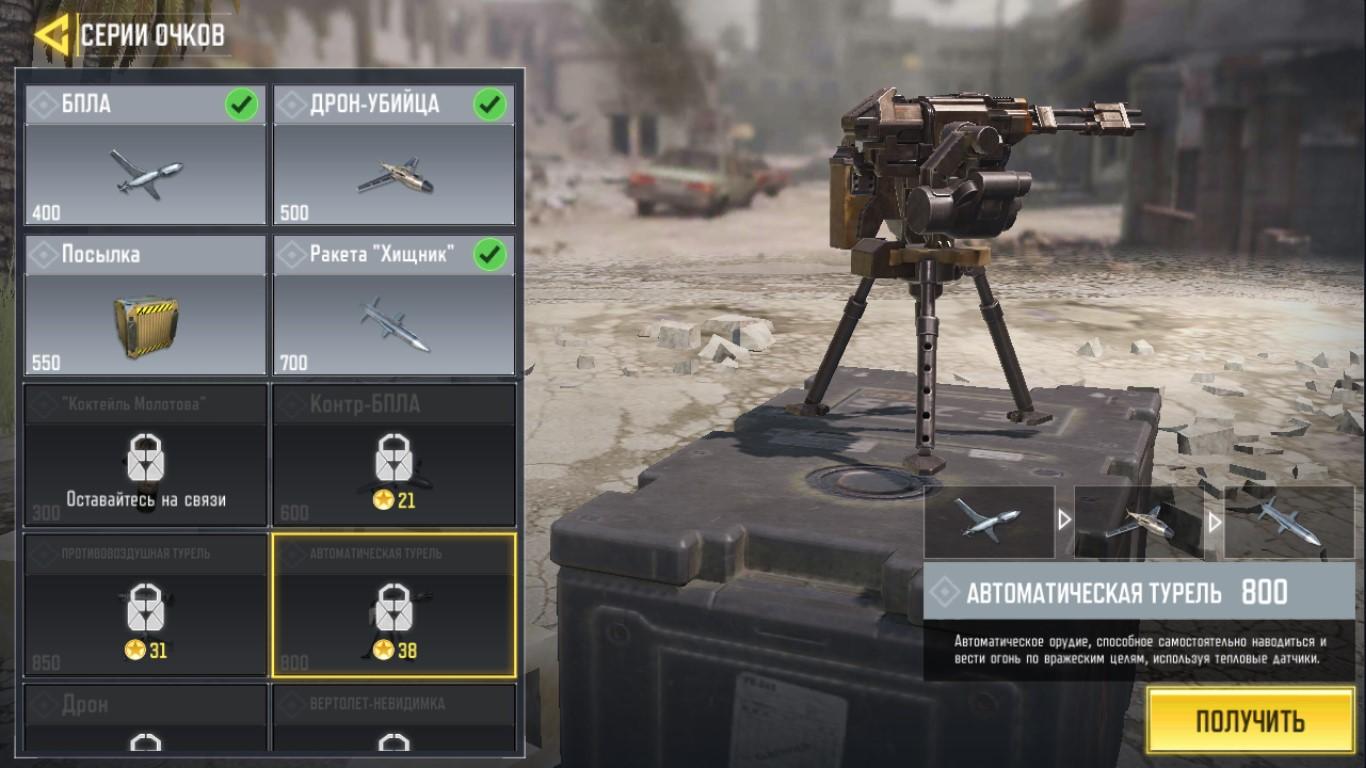 Турель в Call of Duty Mobile