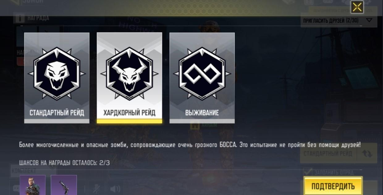 Виды зомби-режима в Call of Duty Mobile