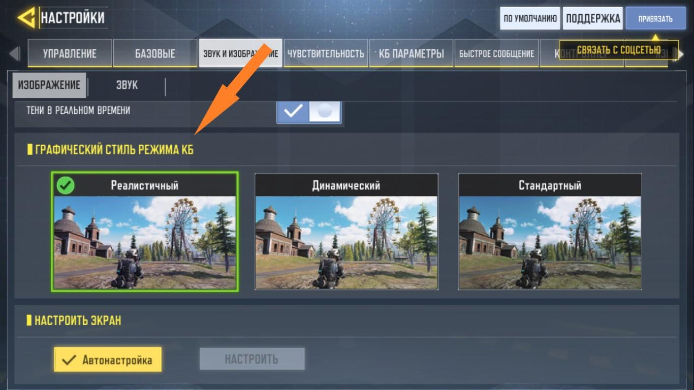Выбор графического стиля режима КБ в Call of Duty Mobile