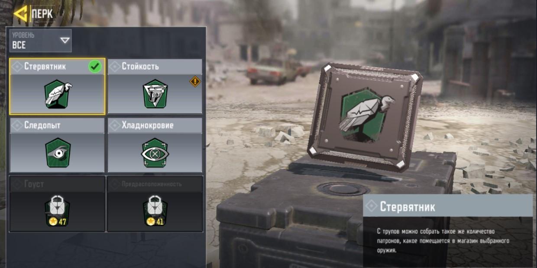 Зеленые перки в Call of Duty Mobile