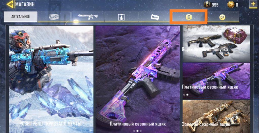 Что можно купить в Call of Duty Mobile