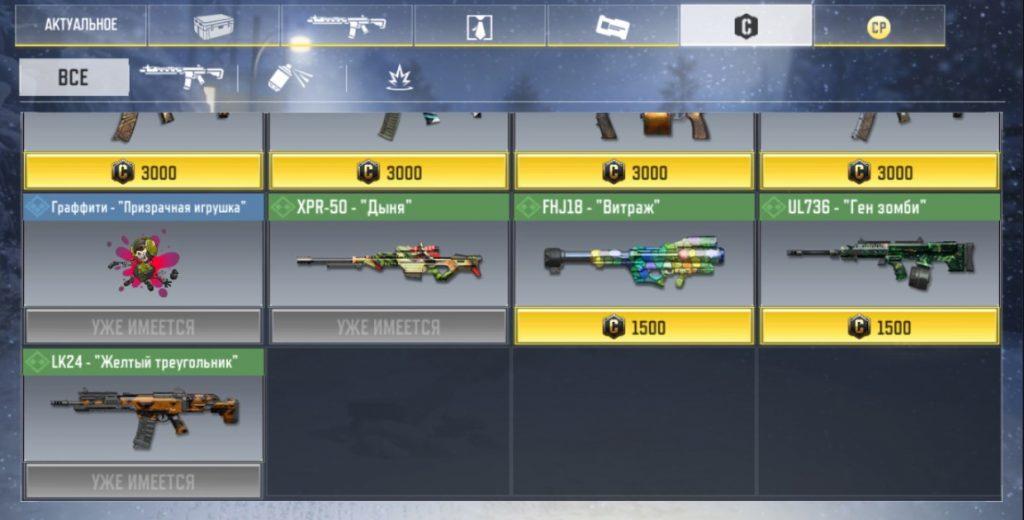 Что можно купить за игровые деньги в CoD Mobile