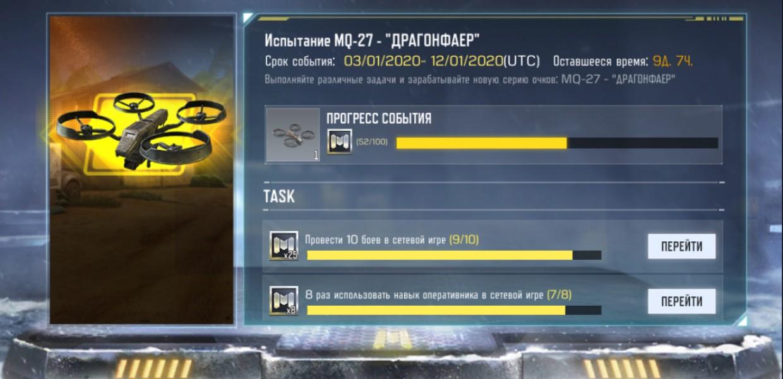 Ивент боевой дрон в Call of Duty Mobile