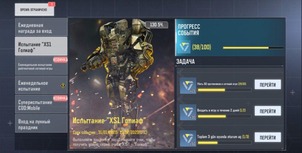 Ивент на получение Голиафа в Call of Duty Mobile