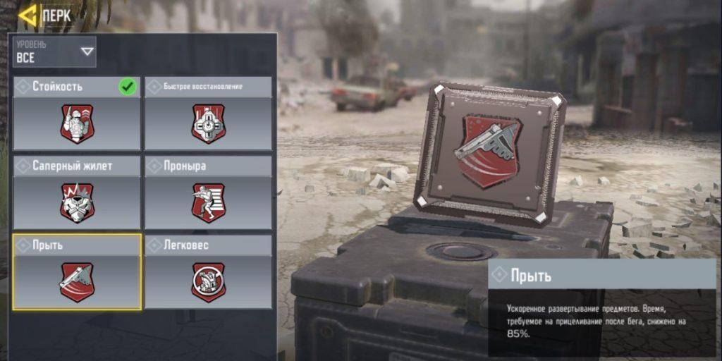 Как быстро прицеливаться в Call of Duty Mobile