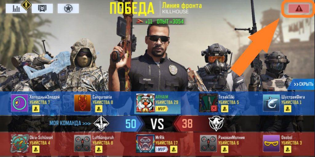 Как забанить игрока в Call of Duty Mobile
