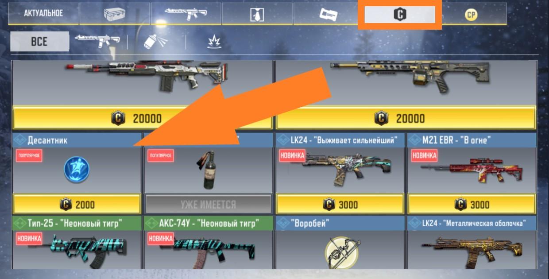 Класс десантник в Call of Duty Mobile как получить