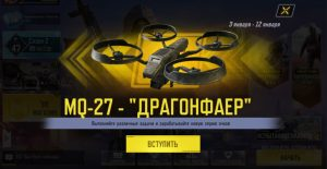 MQ-27 Драгонфаер в Call of Duty Mobile