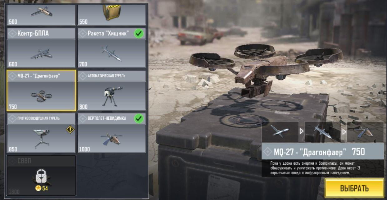 MQ-27 Драгонфаер в CoD Mobile