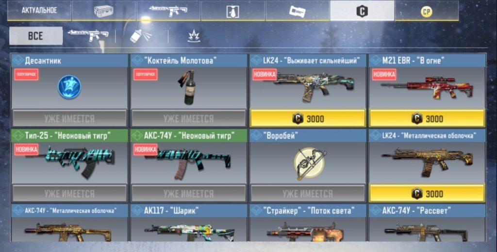 На что тратить деньги в Call of Duty Mobile