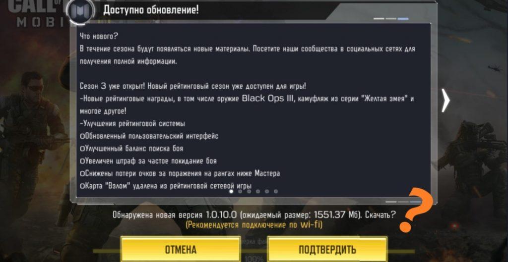 Не нажимается кнопка обновления в Call of Duty Mobile