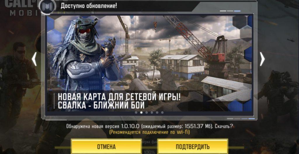 Окно обновления Call of Duty Mobile