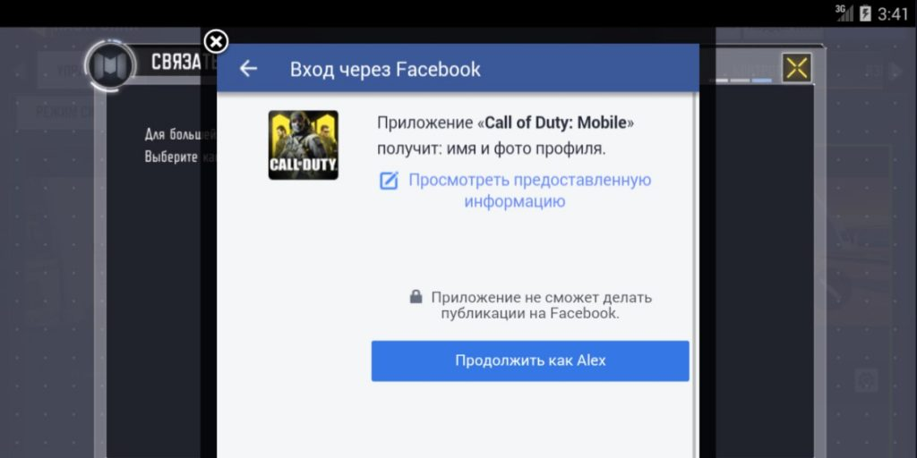 Привязка Facebook к Call of Duty Mobile
