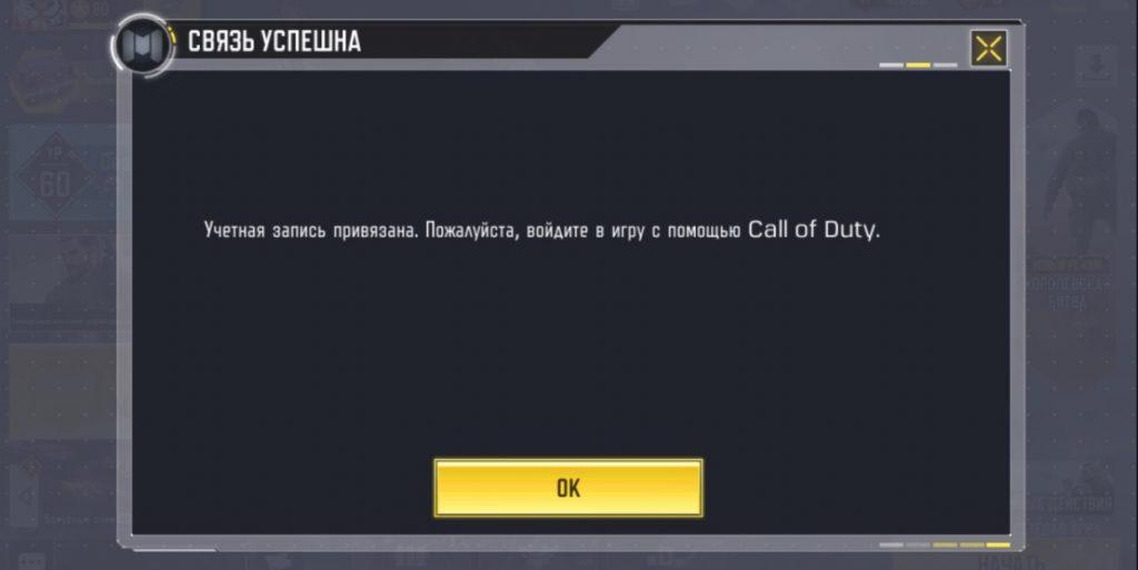 Привязка учетной записи в Call of Duty Mobile