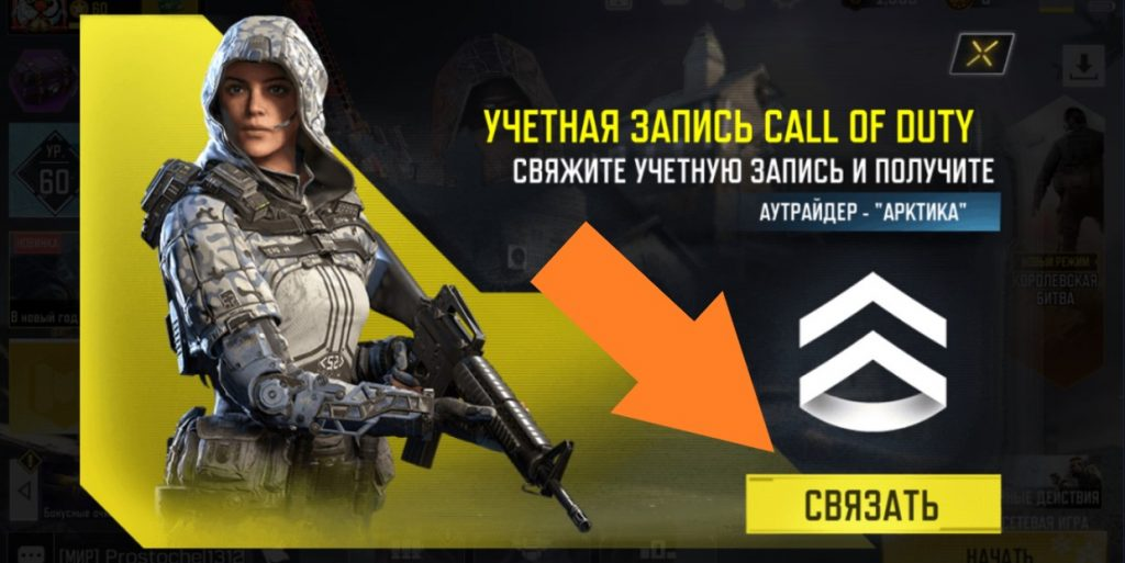 Создание учетной записи в Call of Duty Mobile