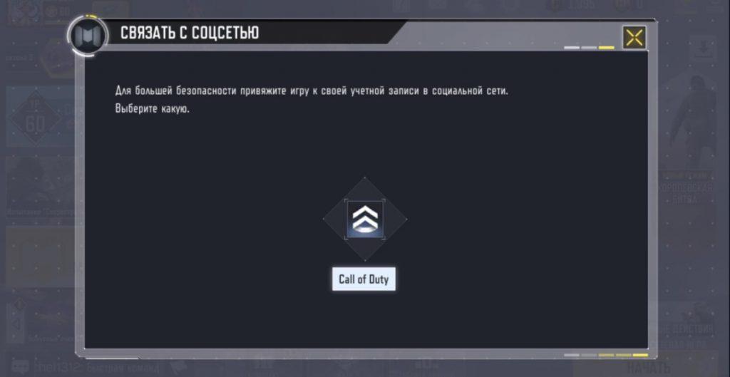 Учетная запись Cod Mobile