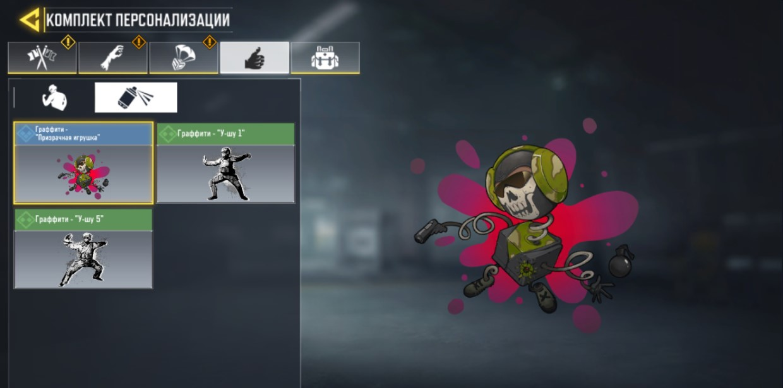 Выбор граффити в Call of Duty Mobile