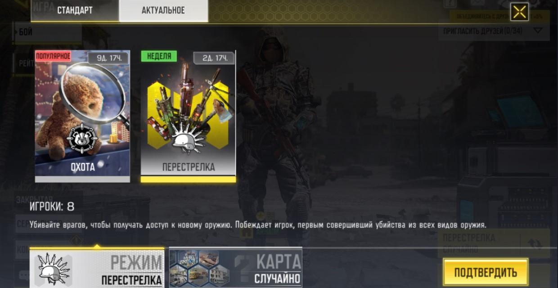 Выбор режима перестрелки в Call of Duty Mobile