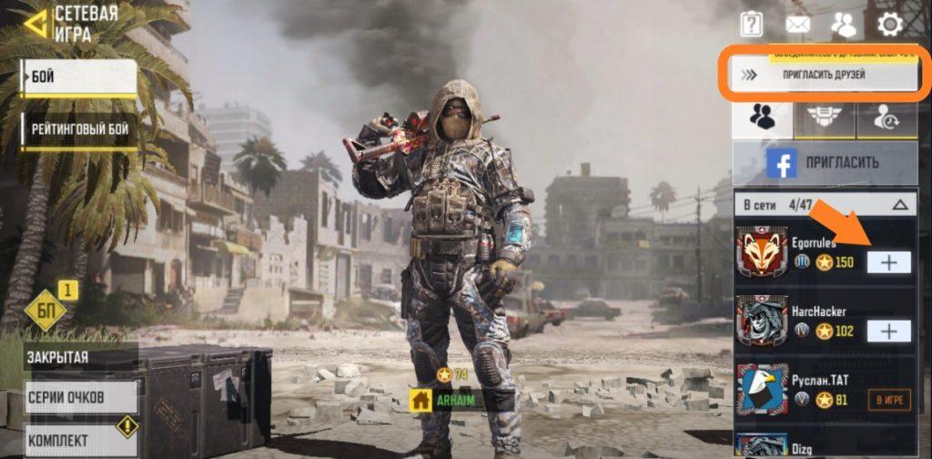 Как играть с другом в Call of Duty Mobile