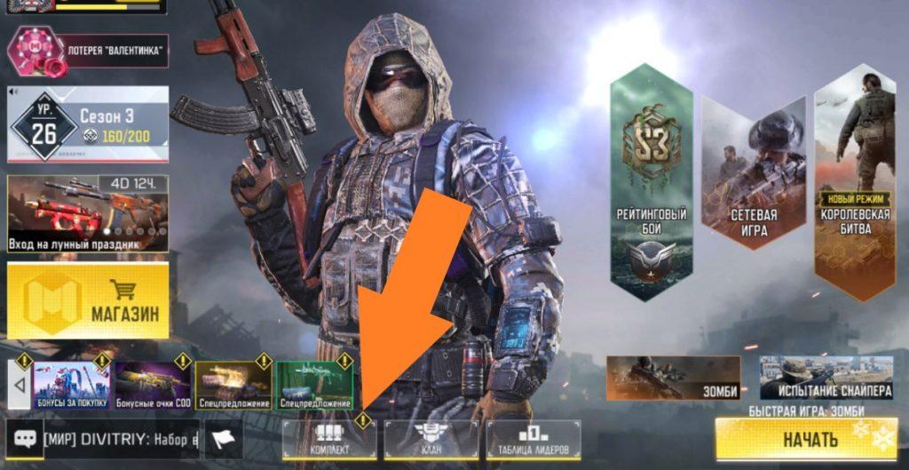 Как переработать вещи в Call of Duty Mobile