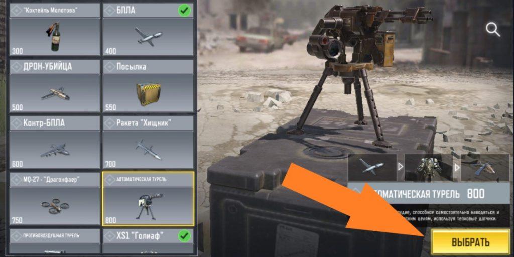 Как поменять дрон на турель в Call of Duty Mobile