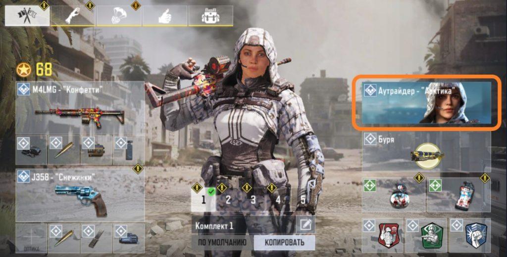 Как поменять персонажа в Call of Duty Mobile