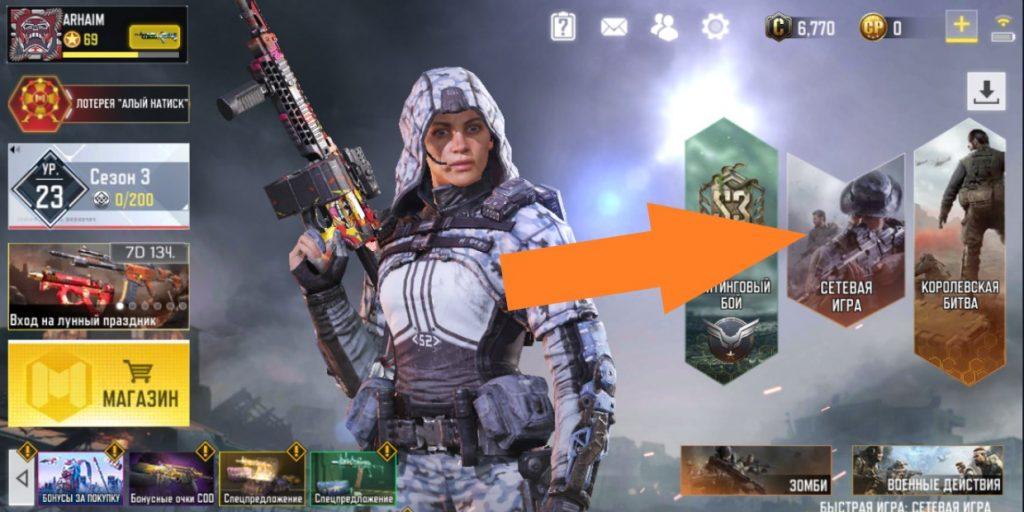 Как поменять серии очков в Call of Duty Mobile