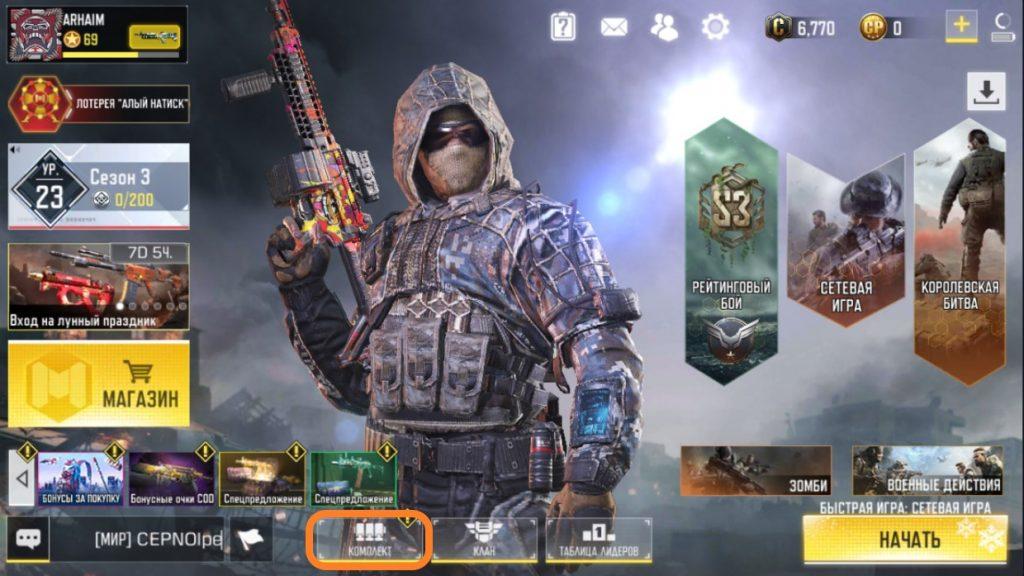 Как сменить жесты в Call of Duty Mobile