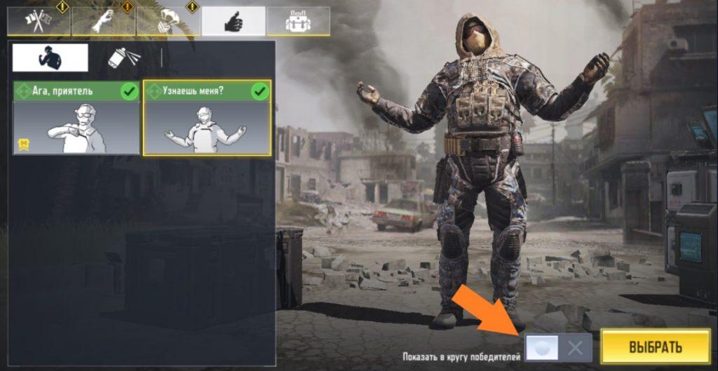 Как установить победный жест в Call of Duty Mobile