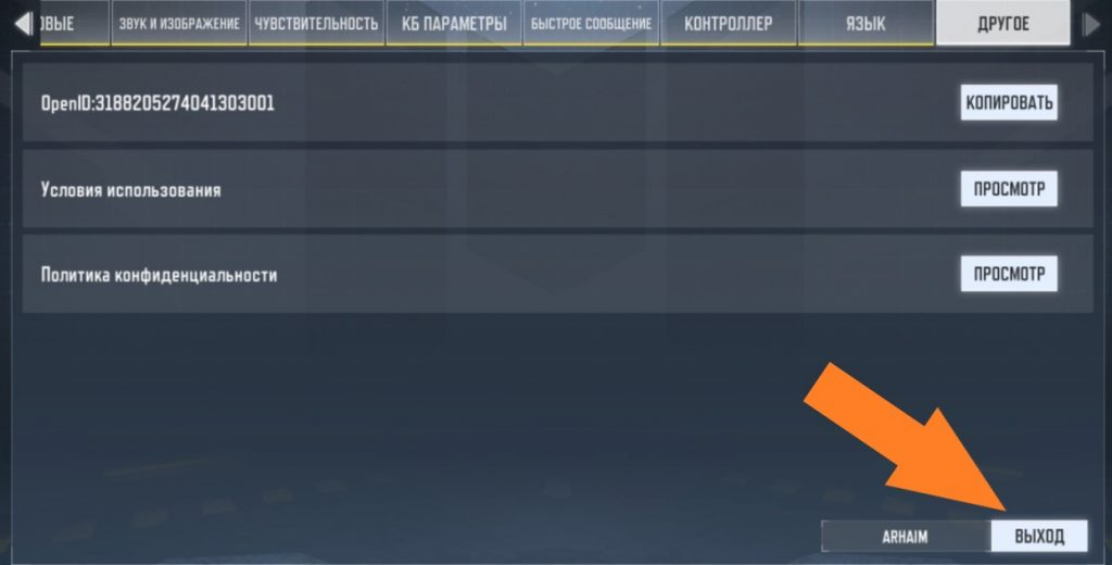 Как выйти из аккаунта Call of Duty Mobile