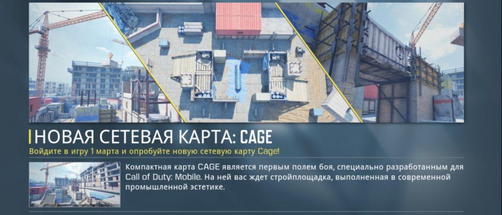 Новая карта Cage в CoDM