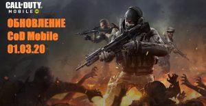 Обновление Call of Duty Mobile 01.03.2020