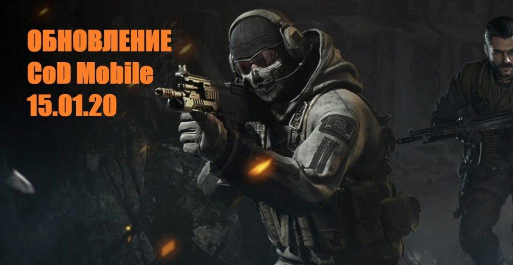Обновление Call of Duty Mobile 15.01.2020