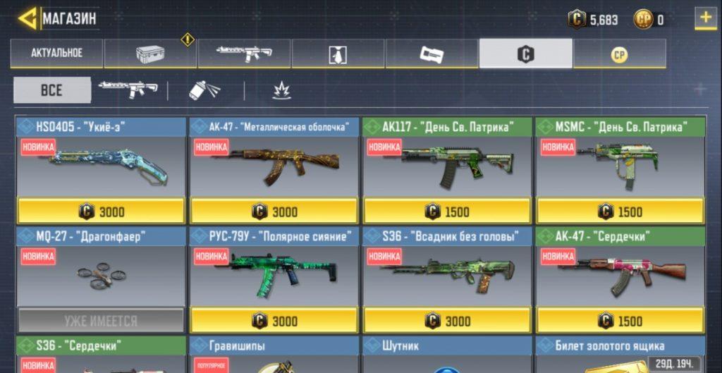 Обновление магазина в Call of Duty Mobile