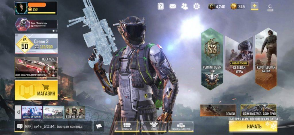 Персонаж 150 ур в Call of Duty Mobile